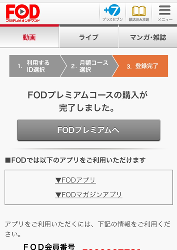 FOD31日間無料Amazonアカウントで登録