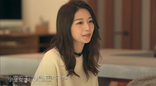 『TERRACE HOUSE OPENING NEW DOORS』小室安未