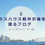 テラスハウス軽井沢 新メンバー 福田愛大は元プロサッカー選手!美人の姉がいる?